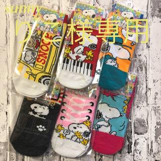 ①  スヌーピー    靴下  6足セット  新品(ソックス)