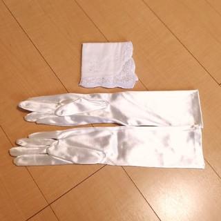 【美品】ブライダルグローブ ハンカチ(その他)