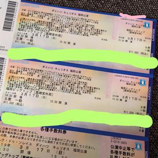 キュリオス 福岡公演 ペア チケット 3/17(サーカス)