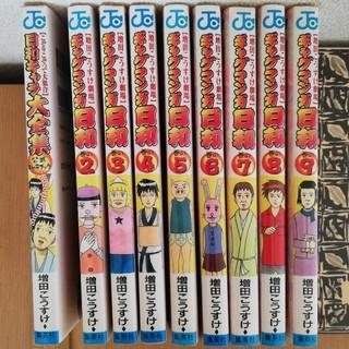 シュウエイシャ(集英社)のギャグマンガ日和 2-9巻、大全集(少年漫画)