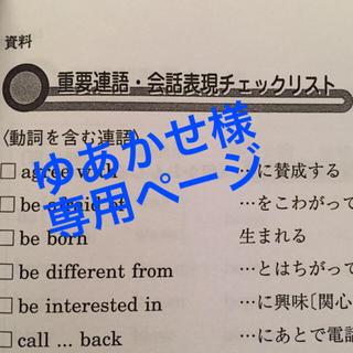 愛知県公立高校入試 単元別対策問題集
