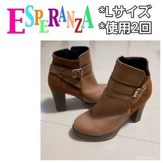 エスペランサ(ESPERANZA)のショートブーツ エスペランサ Lサイズ ブーツ(ブーツ)