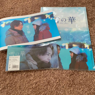 サンダイメジェイソウルブラザーズ(三代目 J Soul Brothers)の雪の華 映画グッズ セット(邦画)