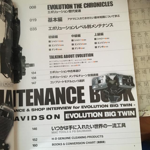 エボリューションメンテナンス 自動車/バイクのバイク(カタログ/マニュアル)の商品写真