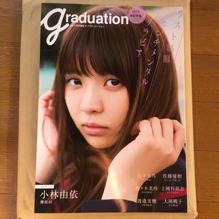 乃木坂46 - graduation 高校卒業 2018