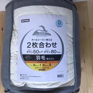 ニトリ - 羽毛布団 ダブル  ホワイトダック