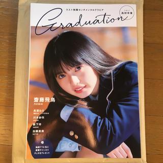 乃木坂46 - graduation 高校卒業 2017