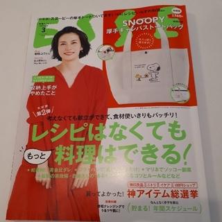 ESSE3月号雑誌のみ(その他)