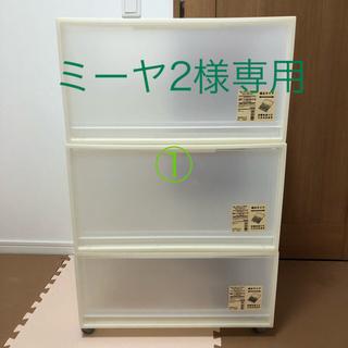 ムジルシリョウヒン(MUJI (無印良品))の無印良品 収納ケース・引出式・横ワイド・深(ケース/ボックス)