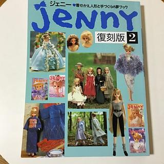 ジェニー♡着せ替え人形と手づくりの夢ブック