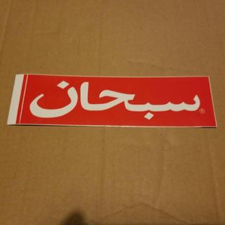 Supreme - supreme Arabic box logo sticker