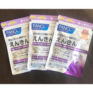 ファンケル(FANCL)のファンケル えんきん30日 3点(その他)