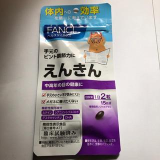 ファンケル(FANCL)のえんきん  FANCL  15日分(その他)