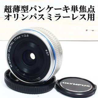 ★超薄型単焦点レンズ★オリンパス M.zuiko 17mm 2.8 ミラーレス用(レンズ(単焦点))
