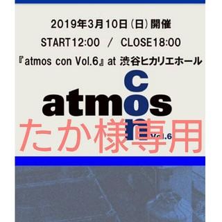 アトモス(atmos)のatmos con  アトモスコン  優先整理券(その他)