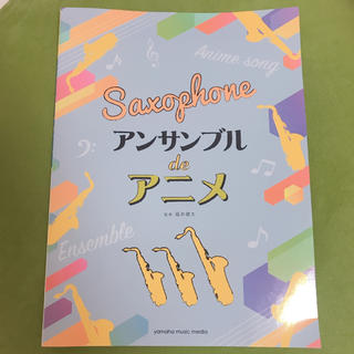 *saxophoneアンサンブルアニメ*(その他)