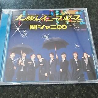 カンジャニエイト(関ジャニ∞)の関ジャニ∞ CD【大阪レイニーブルース】(ポップス/ロック(邦楽))