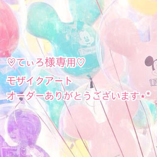 てぃろ様専用♡モザイクアート ウェルカムボード 写真 似顔絵 オーダー(ウェルカムボード)