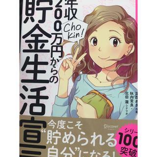 角川書店 - まんがでわかる年収200万円からの貯金生活宣言