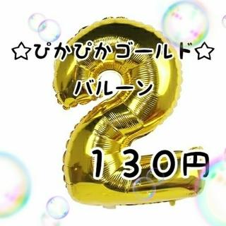ゴールド♥️最安値♥️数字 バルーン (その他)