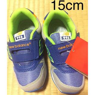 New Balance - スニーカー 15cmキッズ靴FS996-GTIニューバランス