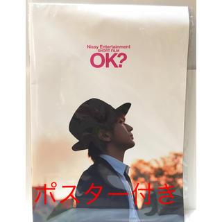 AAA - Nissy OKパンフレットとポスター