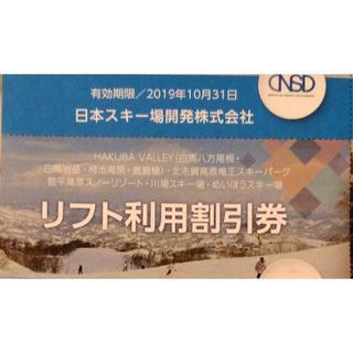 【匿名配送】日本駐車場開発 優待券(ウィンタースポーツ)