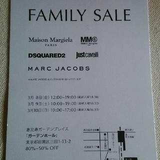 マルタンマルジェラ(Maison Martin Margiela)のマルジェラ ファミリーセール(ショッピング)