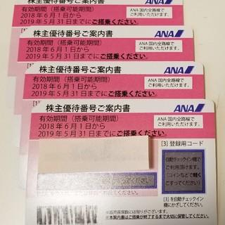 エーエヌエー(ゼンニッポンクウユ)(ANA(全日本空輸))のANA株主優待券 4枚セット(航空券)
