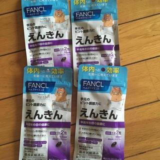 ファンケル(FANCL)のえんきん 4袋(その他)