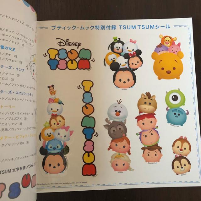 Disney ディズニー ツムツム ボールペンイラスト 本の通販 By Mintos