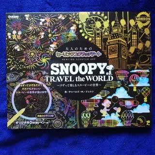スヌーピー(SNOOPY)のスクラッチアート SNOOPY TRAVEL the WORLD (アート/エンタメ)
