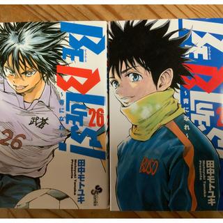 ショウガクカン(小学館)のBE BLUES!〜青になれ〜 26・27巻(少年漫画)