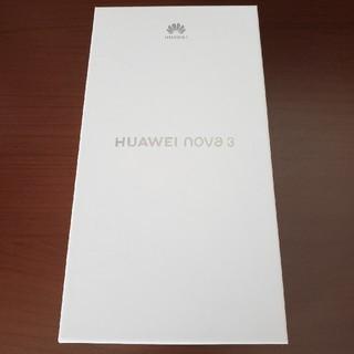 新品 未開封 HUAWEI nova3 アイリスパープル(スマートフォン本体)