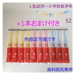 rhi様専用 1.乳幼児〜小学校低学年向け11本☆52☆650(歯ブラシ/歯みがき用品)