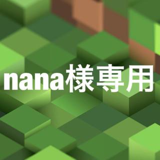 ナイキ(NIKE)のnana☆様専用 (その他)
