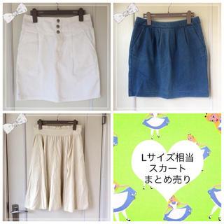 シマムラ(しまむら)のLサイズ ❁ スカートまとめ売り(ひざ丈スカート)