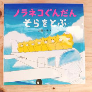 白泉社 - ノラネコぐんだん そらをとぶ 絵本