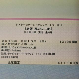 唐版 風の又三郎 舞台 大阪 チケット(演劇)