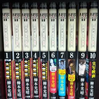 響 小説家になる方法 1〜10巻(青年漫画)