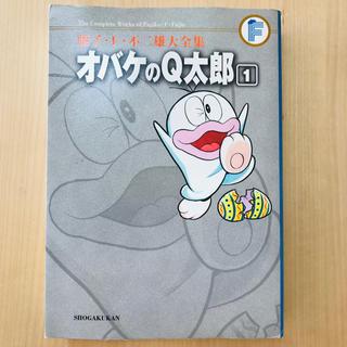 ショウガクカン(小学館)の初版・オバケのQ太郎 1巻(少年漫画)