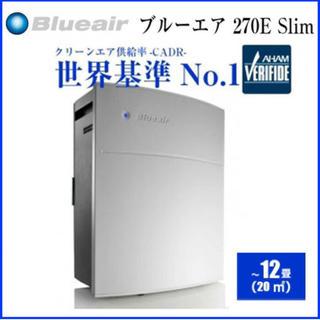 空気清浄機 美品 メンテナンス 掃除不要 ブルーエア 人気商品(空気清浄器)