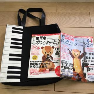のだめカンタービレセット ☆ バッグ+ガイドブック(クラシック)