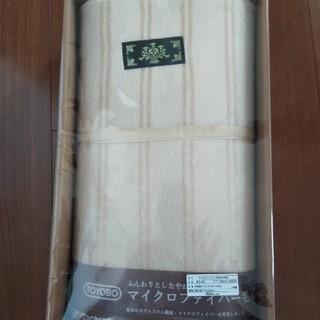トヨボウ(東洋紡)のマイクロファイバー毛布【シングル】(毛布)