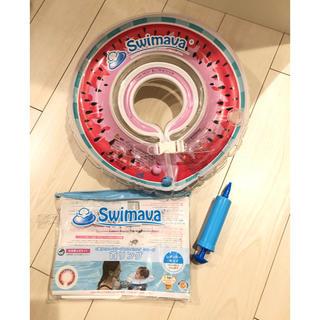 スイマーバ レギュラーサイズ  プール 浮き輪 ベビー(お風呂のおもちゃ)