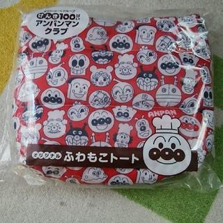 アンパンマン - アンパンマン☆ふわもこトート
