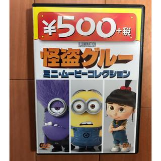 ミニオン(ミニオン)の怪盗グルー ミニ・ムービーコレクション DVD(キッズ/ファミリー)