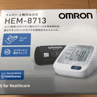 オムロン(OMRON)のオムロン 血圧計 *新品・未使用*(その他)