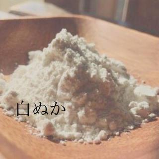 白ぬか セラミド  300グラム(米/穀物)