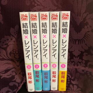 ハクセンシャ(白泉社)の結婚×レンアイ 1〜9巻セット(少女漫画)